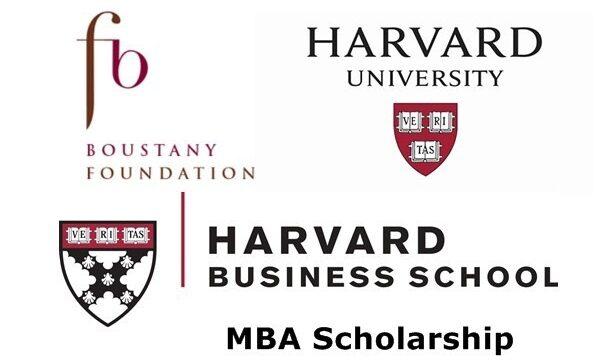 Boustany MBA Harvard Scholarship (EEUU)